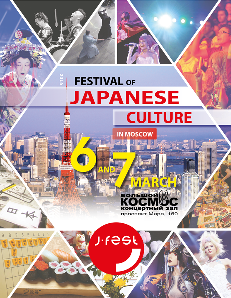 J-FEST Festival of Japanese Contemporary Culture