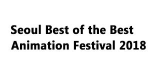 Seoul Best of the Best Animation Festival 2018(SBAF)