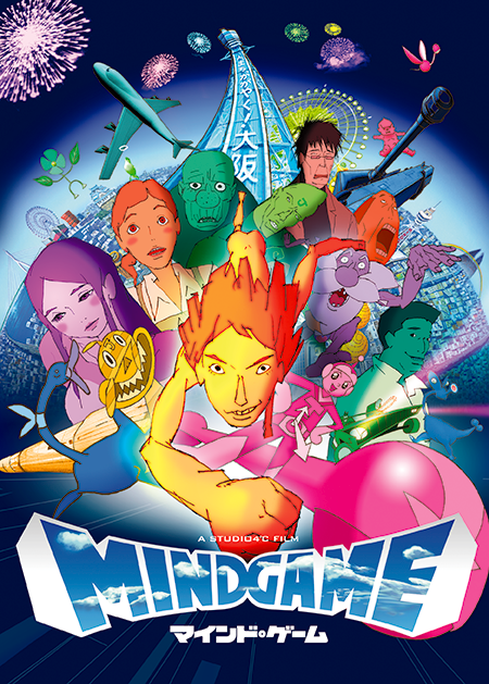 DVD cover of Mind Game